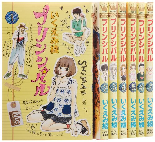 プリンシパル コミック 全7巻完結セット (マーガレットコミックス)の詳細を見る