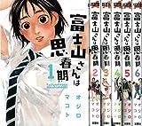 富士山さんは思春期 コミック 1-6巻セット (アクションコミックス)