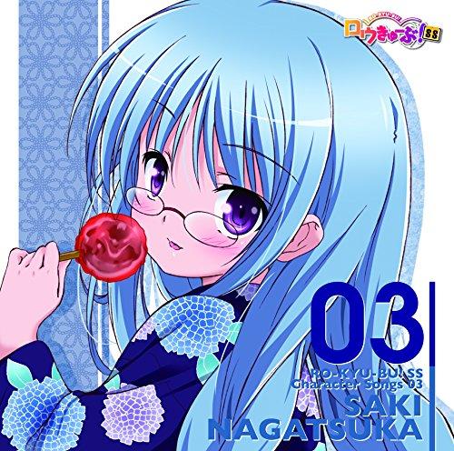 「ロウきゅーぶ!SS」Character Songs 03 ...