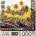 瓦そば4人前 下関名物 巌流庵の瓦そば200g 麺プラス100g増量キャンペーン中 レシピ表付き 送料無料