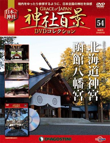 神社百景DVDコレクション 54号 (北海道神宮・函館八幡宮) [分冊百科] (DVD付)