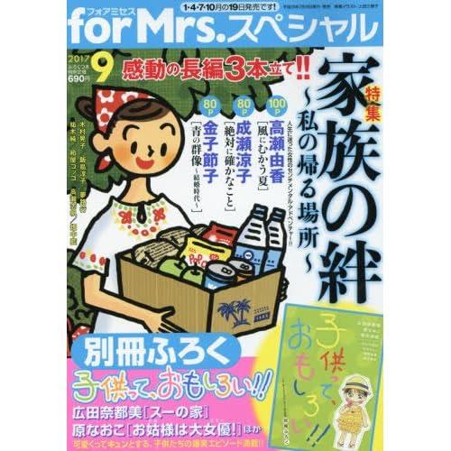 for Mrs.スペシャル 2017年 09 月号 [雑誌]
