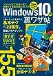 Windows10の裏ワザ帖 (100%ムックシリーズ)