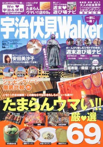 ウォーカームック 宇治伏見Walker 61802-72 (ウォーカームック 171)