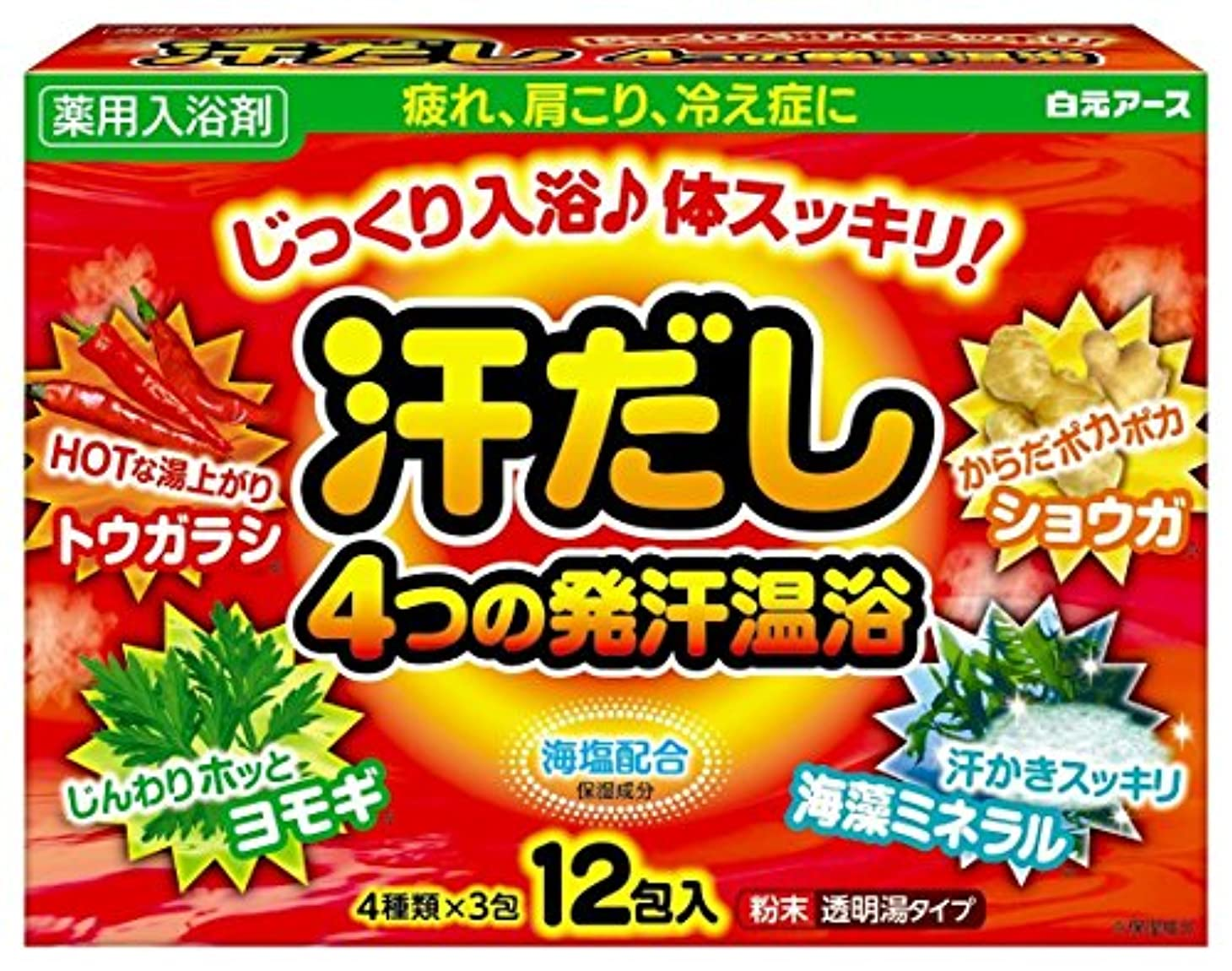 動機付けるきしむ残酷薬用入浴剤 汗だし4つの発汗温浴 4種類×3包入