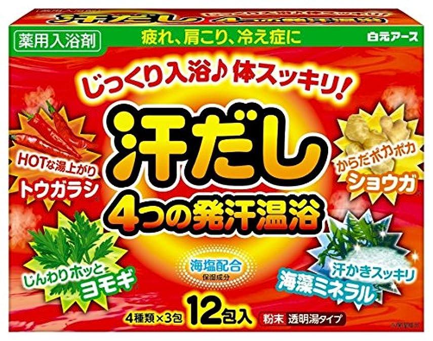 ジャズ町推定する薬用入浴剤 汗だし4つの発汗温浴 4種類×3包入