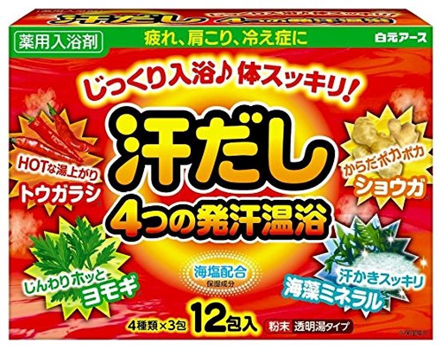 過ちティーンエイジャータオル薬用入浴剤 汗だし4つの発汗温浴 4種類×3包入