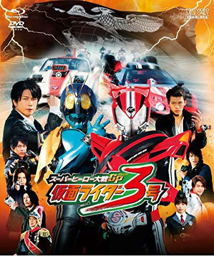 スーパーヒーロー大戦GP 仮面ライダー3号[ブルーレイ+DVD] [Blu-ray]の詳細を見る