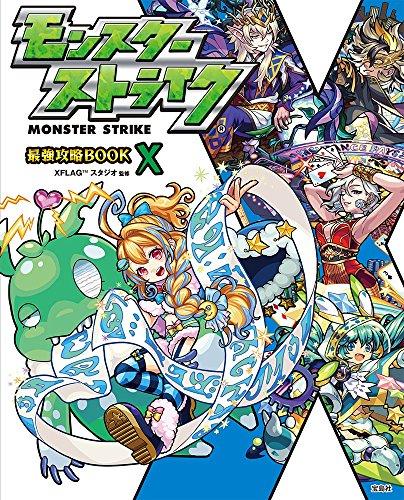 モンスターストライク最強攻略BOOK X 【本書限定ダウンロード特典付き/Android専用】