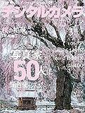 デジタルカメラマガジン 2019年3月号