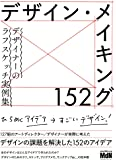デザイン・メイキング152 デザイナーのラフスケッチ実例集