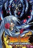 聖闘士星矢 THE LOST CANVAS 冥王神話 VOL.3 [DVD]