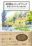 「田園のイングランド;歴史と文学でめぐる四十八景」販売ページヘ
