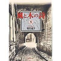 風と木の詩 (第5巻) (白泉社文庫)