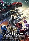 【早期購入特典あり】劇場版パワーレンジャー(A6ステッカー付) [DVD]
