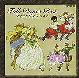 フォークダンス・ベストを試聴する