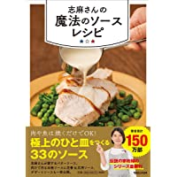 志麻さんの魔法のソースレシピ