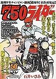 750ライダー (AKITA TOP COMICS WIDE)