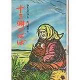十三湖のばば (少年少女現代創作民話全集 5)