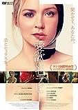 愛欲のセラピー [DVD]