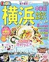 まっぷる 横浜 中華街 みなとみらい 039 20 (マップルマガジン 関東 11)