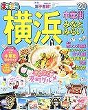 まっぷる 横浜 中華街・みなとみらい'20 (マップルマガジン 関東 11)