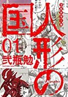 フルカラー版 人形の国 第01巻