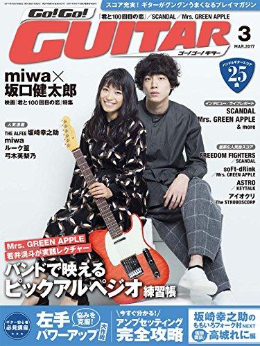 Go ! Go ! GUITAR (ギター) 2017年3月号の詳細を見る