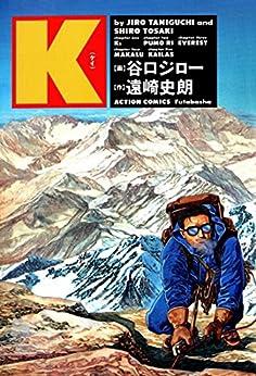 [谷口ジロー]のK(ケイ) (アクションコミックス)