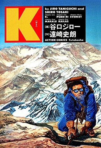 K(ケイ) (アクションコミックス)