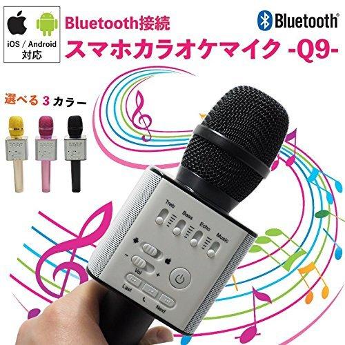 Q9  스마호 용 카라오케 마이크 카라오케 연습 1명 카라오케 무선 Bluetooth접속 iPhone카라오케-