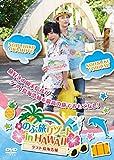 のぶ旅リゾート in HAWAII【ゲスト:鳥海浩輔】[DVD]
