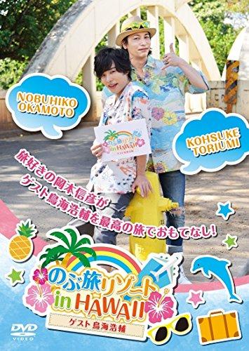 のぶ旅リゾート in HAWAII (ゲスト:鳥海浩輔) [DVD]...