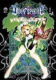 オーディンスフィア ちいさな妖精女王 (1) (シリウスコミックス)