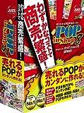ラベルマイティ POP in Shop8 通常版 画像