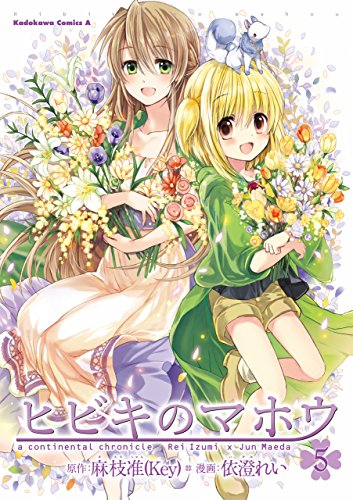 ヒビキのマホウ(5) (角川コミックス・エース)の詳細を見る