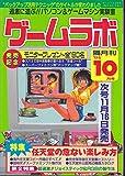 ゲームラボ 1994年10月号 (ゲームラボ)