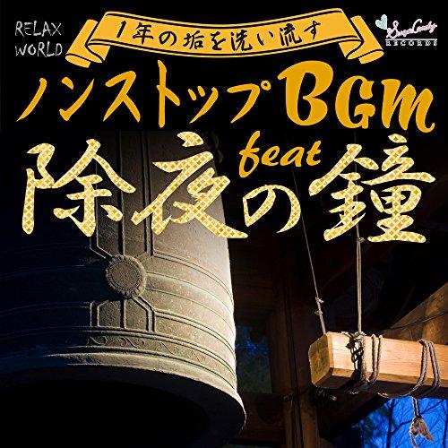 1年の垢を洗い流すノンストップBGM feat.除夜の鐘