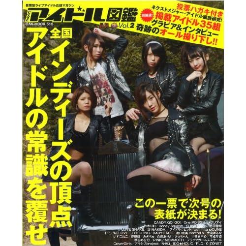 LIVEアイドル図鑑 vol.2 (OAK MOOK 515)