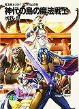 『神代の島の魔法戦士―魔法戦士リウイ ファーラムの剣 (富士見ファンタジア文庫)』の商品写真