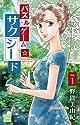パズルゲーム☆サクシード 1 (白泉社レディース・コミックス)