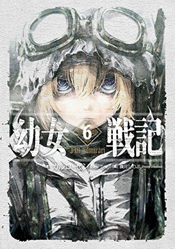 幼女戦記 6 Nil admirari<幼女戦記>