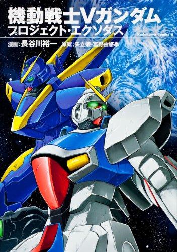 機動戦士Vガンダム プロジェクト・エクソダス (カドカワコミックス・エース)の詳細を見る