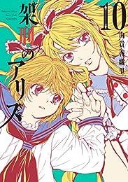 架刑のアリス(10) (ARIAコミックス)