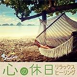 心の休日 〜リラックス・ヒーリング〜
