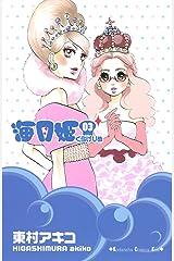 海月姫(3) (Kissコミックス) Kindle版