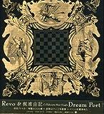 Dream Port(DVD付)
