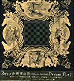 Dream Port(DVD付)