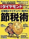 週刊ダイヤモンド 2017年 12/23 号 [雑誌] (大増税&マイナンバー時代の節税術)