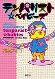 テンパリスト☆ベイビーズ / 東村 アキコ のシリーズ情報を見る